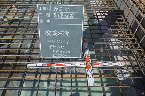 家ができるまでの流れ 基礎(鉄筋コンクリート)工事