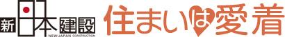 愛知県幸田町 新日本建設
